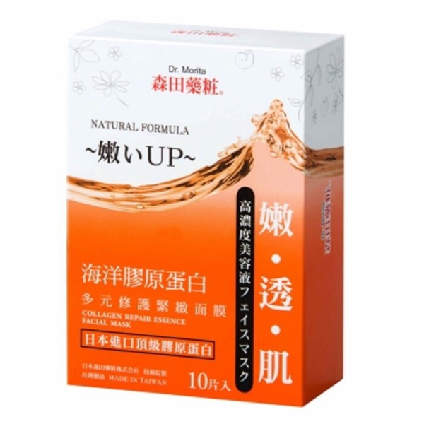 森田 海洋膠原蛋白多元修護緊緻面膜10片*2