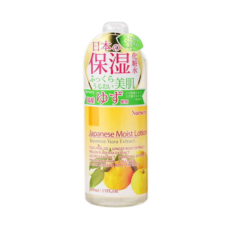 Nursery柚子精华保湿化妆水清爽保湿滋润爽肤水