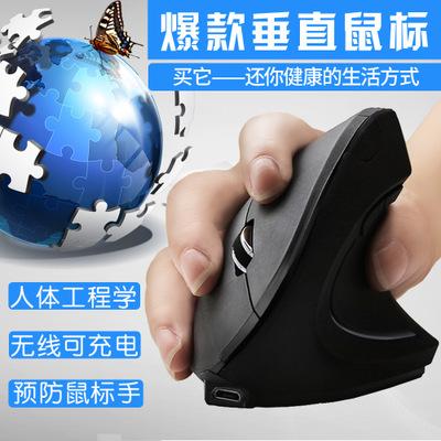 无线鼠标创意办公数码配件爆款充电垂直立式光电鼠标