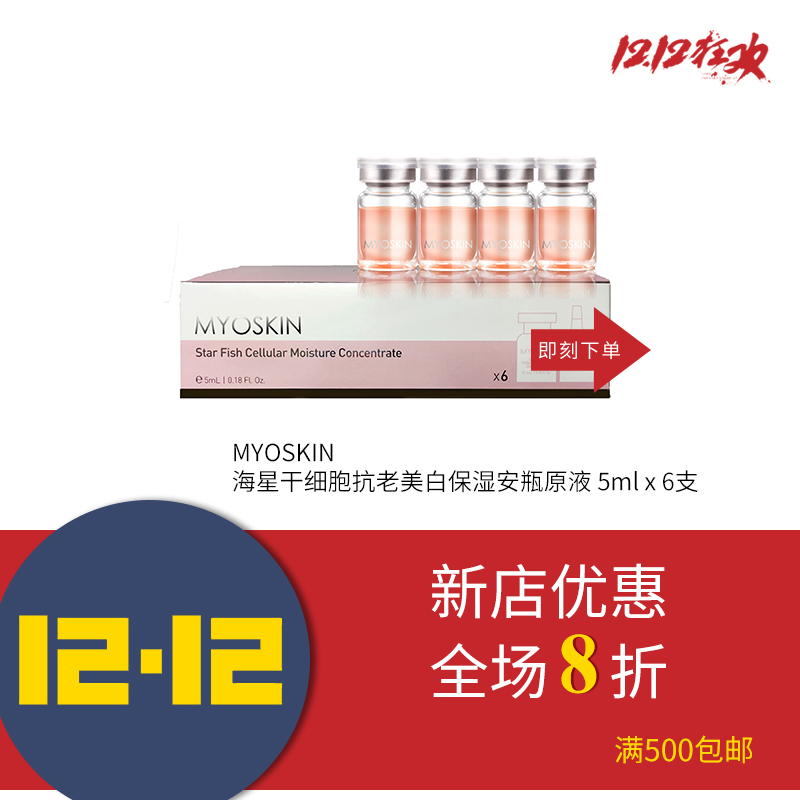 MYOSKIN 海星干细胞抗老美白保湿安瓶原液 5ml x 6支