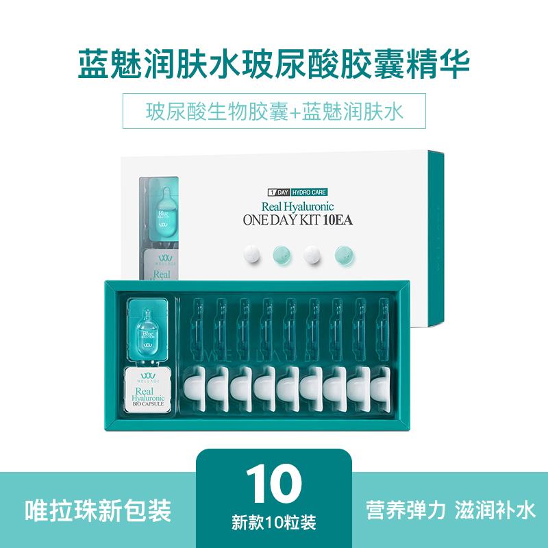 韩国 WELLAGE唯拉珠 水亮玻尿酸胶囊+蓝魅润肤水套装