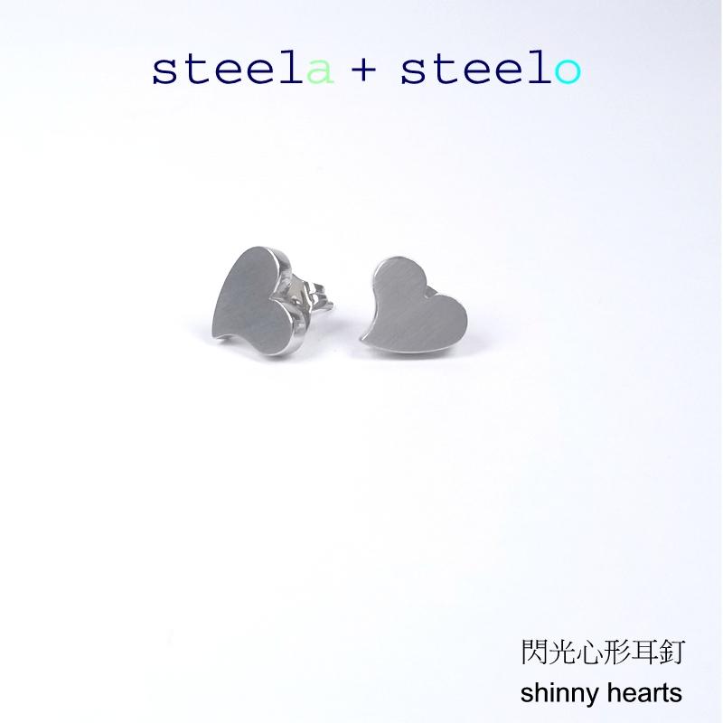 s+s steela + steelo 316L精钢 12mm x 12mm 闪光心形耳钉