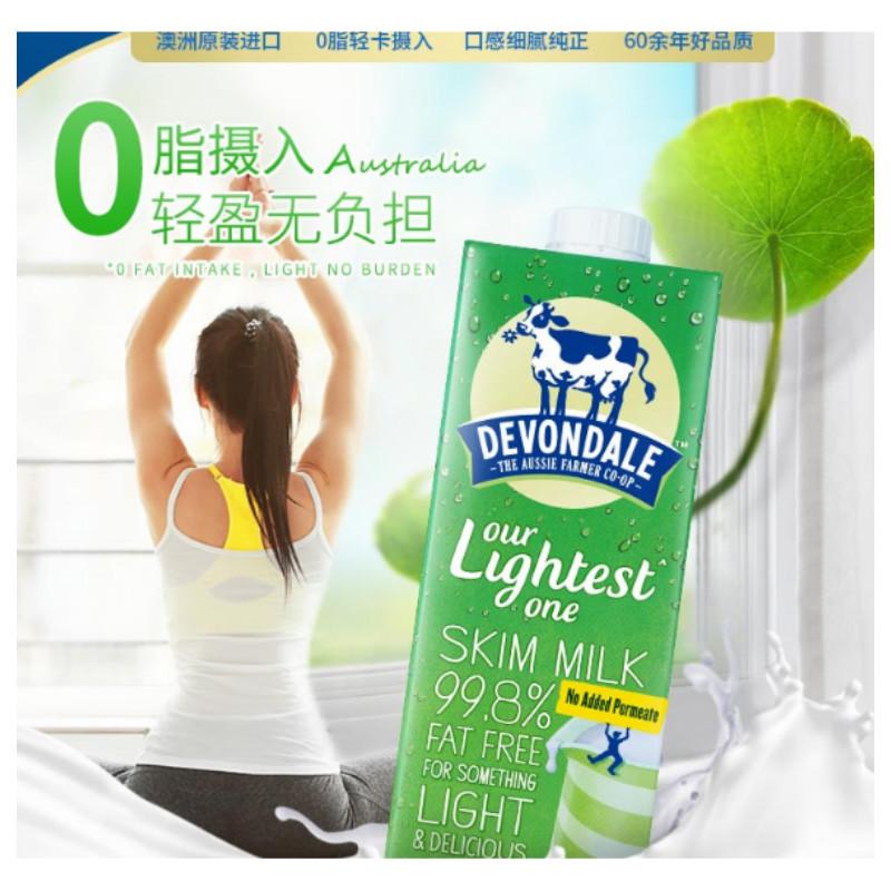澳洲香港购 德运(Devondale) 脱脂纯牛奶 原装进口牛奶 1L*12盒
