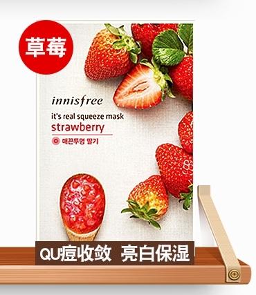 悦诗风吟草莓面膜 strawberry 天然精华真萃鲜榨