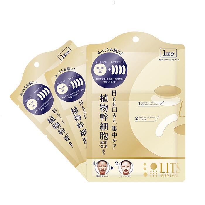 日本LITS植物干细胞高浓度保湿眼周法令纹修护/美白面膜